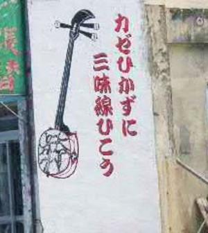 Okinawakannban8