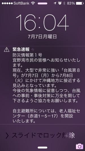 20140707_160453