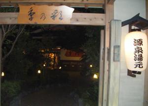 Karuizawa_103
