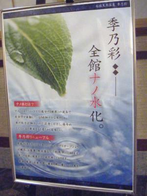 Karuizawa_105