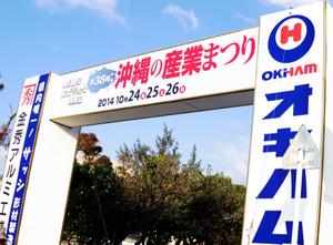 Okinawa2014_059