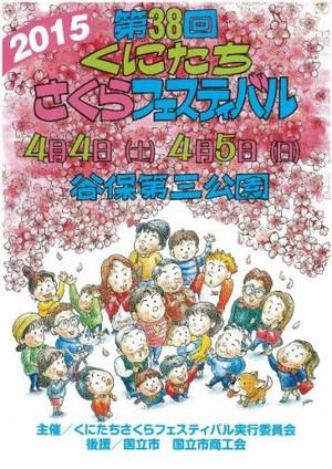 Kunitati20150404sakura